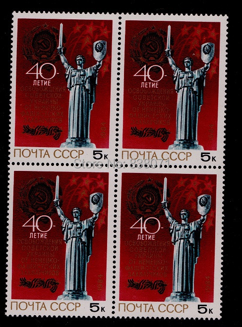 1984 The Soviet union postage ,S5564,Ukraine's 40th anniversary of the liberation , 4 pieces ,souvenir , stamps for scrapbooking the soviet union tube diy hifi 6u4n eb 6u4n 6u4