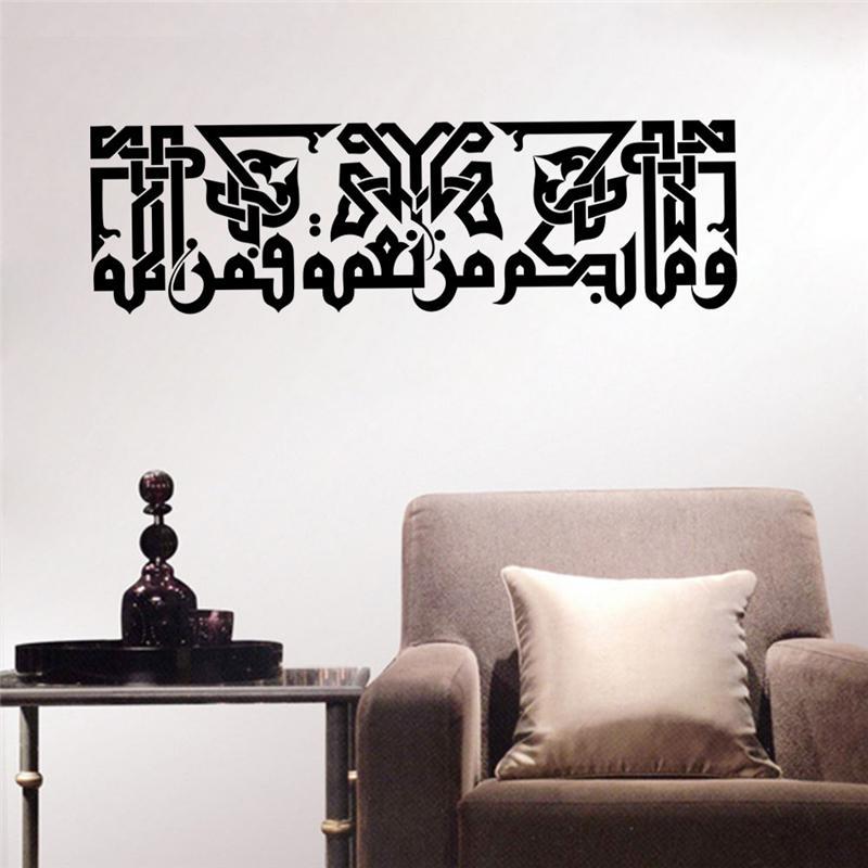 <font><b>inspirational</b></font> quotes wall stickers islamic muslim room <font><b>decor</b></font> 565. diy vinyl <font><b>home</b></font> house decal quran mosque mural art 3.5