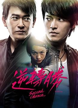《逆转胜》2014年台湾剧情,喜剧电影在线观看