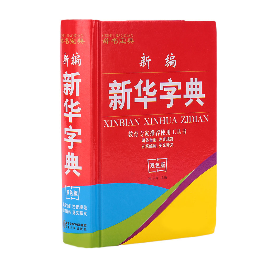 The Newest Xinhua Dictionary Chinese Language Dictionary Chinese Language Books Stationery For Professional Education