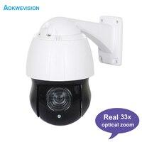 2MP AHD CVI TVI CCTV security PTZ Camera 150 long IR Pan Tilt Zoom PTZ 33X optical Zoom 1080P AHD ptz camera support RS485