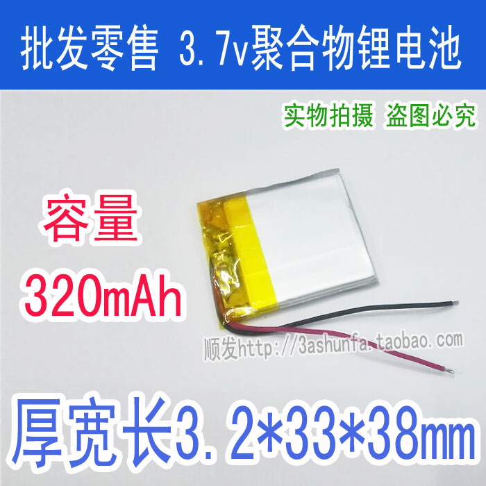 New Hot <font><b>320mAh</b></font> <font><b>3.7V</b></font> 323338 polymer lithium battery recorder MP3 MP4small speakers digital products Rechargeable Li-ion Cell image