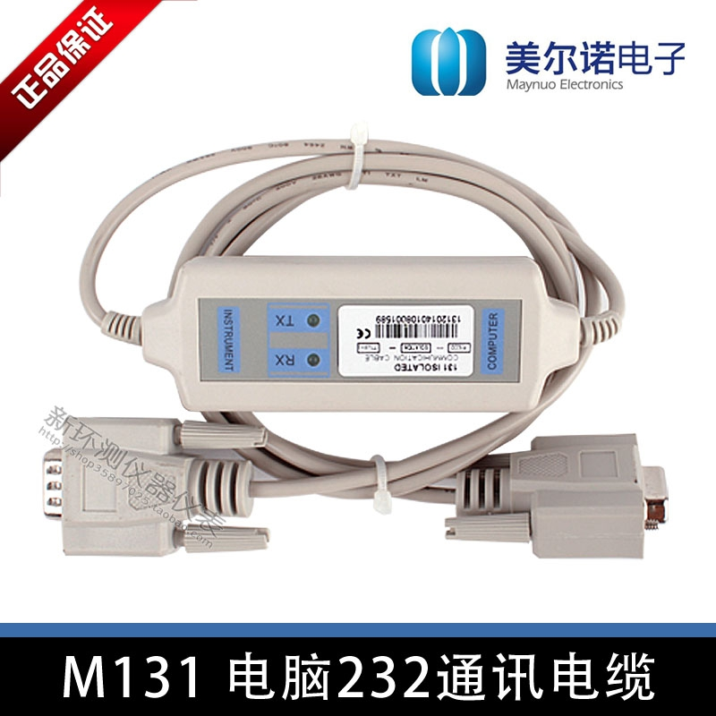 Meiernuo M131 M133 RS232 electronic load communication interface communication cable spot