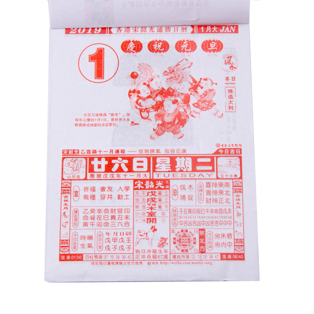 Lunar Calendar 2019 Chinese Aliexpress.: Buy 2019 the lunar calendar Chinese calendar Pig