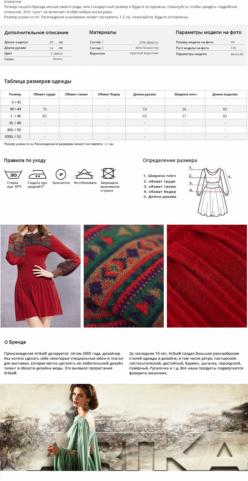 artka ретро женская осеняя одежда круглым воротником с длиным рукавом удобное приталенное высококачественное элегантное длиное шерстяное платье lb15838d