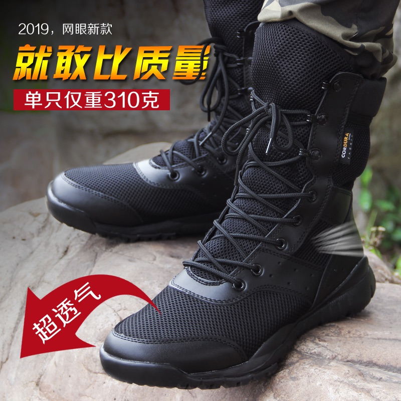 Summer Men Ultra-light Combat Boots High-top Men Military Mesh Breathable Military Fans Outdoor Tactical Desert Security Boots