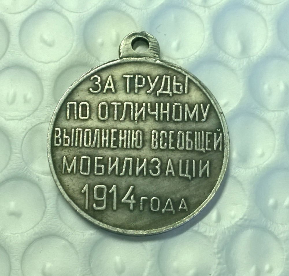 Russia : silver-plated medaillen  medals:1914 COPY commemorative coins-replica coins medal coins collectibles