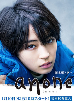 《anone》2018年日本剧情电视剧在线观看