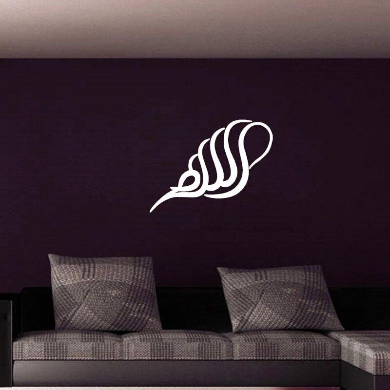 ღ ღIslam Bismillah Stickers Muraux Calligraphie Arabe Creative ...