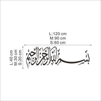 3 size hot sale Islamic wall sticker home decor Muslim /Allah Arabic home bless Removable adesivo de parede 6