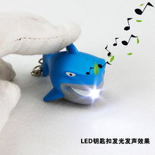 New design blue shark LED luminous key chain sea world exquisite pendant flashlight creative gift wholesale
