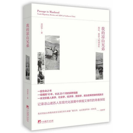 Chinese Modern Wave Of  Adventure  Book