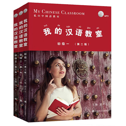 Our Chinese Classroom With CD For HSK -- Elementary Level Volume 1 2 3 In Chinese English And Japanese