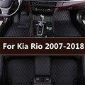 Кожаные автомобильные коврики для Kia Rio 2007-2012 2013 2014 2015 2016 2017 2018 автомобильные накладки для ног