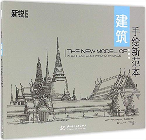 The New Model Of Architecture Hand-Drawings Book