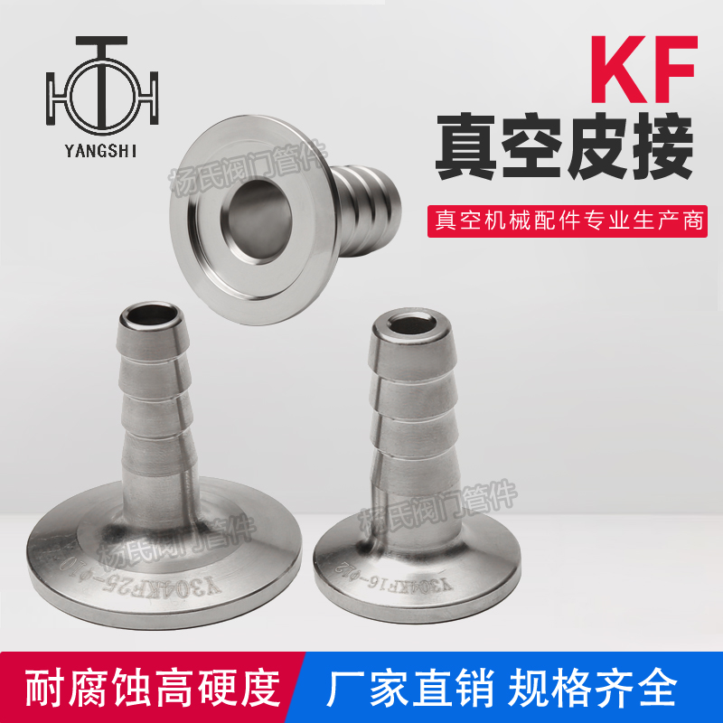 Vacuum quick-fit leather connection Pagoda pipe air pipe joint KF16 KF25 KF40 KF50 16mm 25mm 10mm 8mm air conditioning butt joint 16mm djt 5