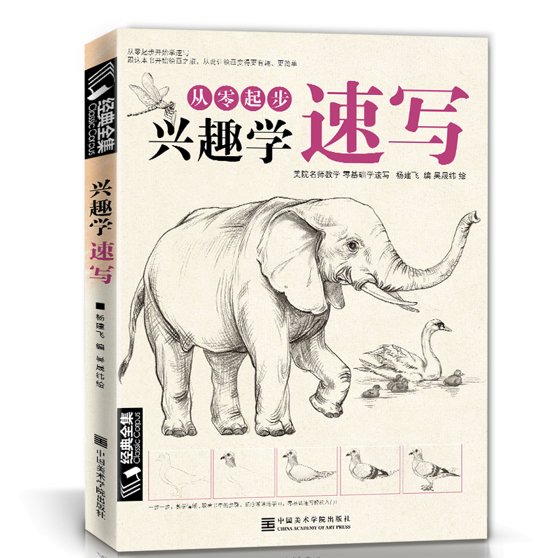 New Animals/landscape/ Flowers /class Sketch Tutorial Book
