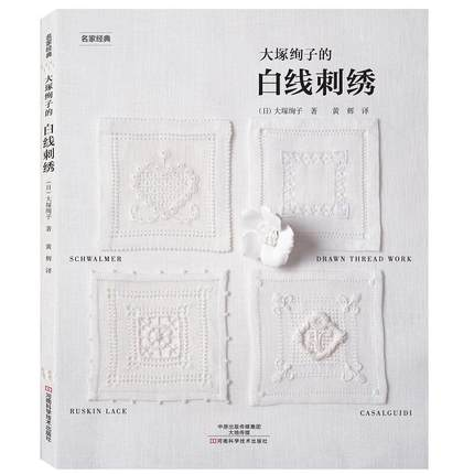 White Thread Embroidery Book Exquisite White Tablecloth Work Embroidery Techniques, Patterns And Patterns Teactbook For Handmade