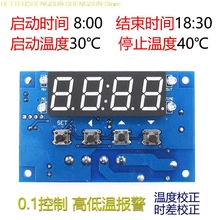 XH-W1304 time thermostat Timing thermostat Time control temperature controller 0.1 accuracy -50~110 fy400 thermostat temperature control table fy400 201000