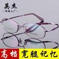 Óculos de memória, memória perna larga, ultra-bloco de freio de metal, Ms. prescrição armações de óculos, Copos personalizados 8121