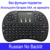 Russian No backlit
