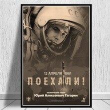 Superhéroes del espacio Yuri Gagarin Vintage regalo cubierta Poster e impresiones pinturas arte lienzo cuadros de pared para sala de estar decoración del hogar