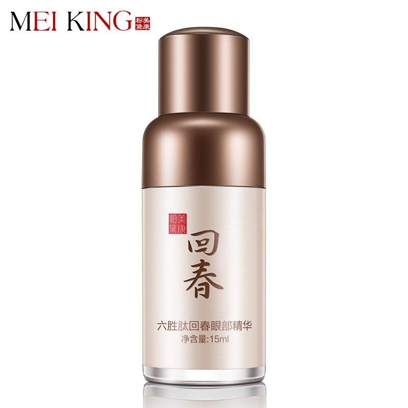 MEIKING Eyes Serum Skincare Moisturizing Anti-Puffiness Ageless Eye Cream Remove Fat Granule Dark Circle Anti-Aging Liquid Serum