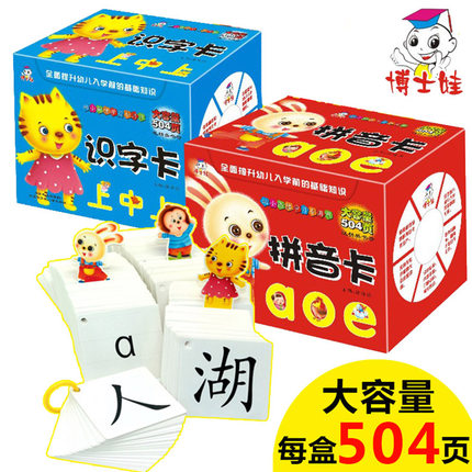 2 Box / Set Learn Chinese Characters Han Zi Alphabet Pinyin Cards For Children Kids Baby Early Education Age 3 To 6