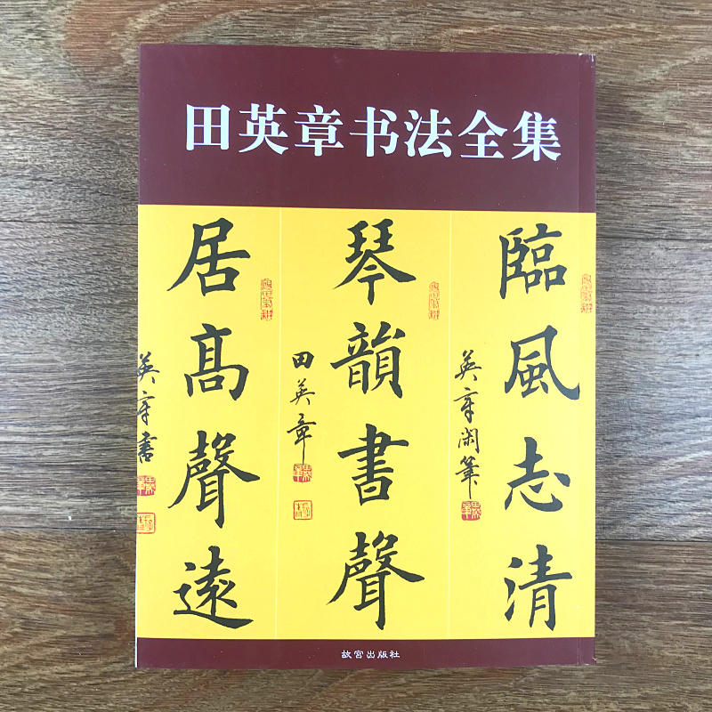 Chinese Brush Calligraphy Copyboo For Tian Yingzhang's Calligraphy Works 2500 Common Chinese Characters Regular Script