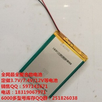 5Pcs Wholesale 3.7V lithium polymer battery 850mAh navigation GPS MP3 MP4 MP5 slim rechargeable batteries