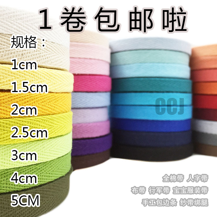 (10mm) COLOR Herringbone/ Twill Cotton Tape/Cotton Webbing