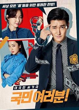 《各位国民》2019年韩国喜剧,爱情,犯罪电视剧在线观看