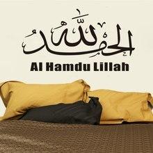 Adesivo de calligrafia al hamdu lillah1, adesivo de parede islâmica decoração de casa, sala de estar, removível, adesivos de parede muscular árabe diy