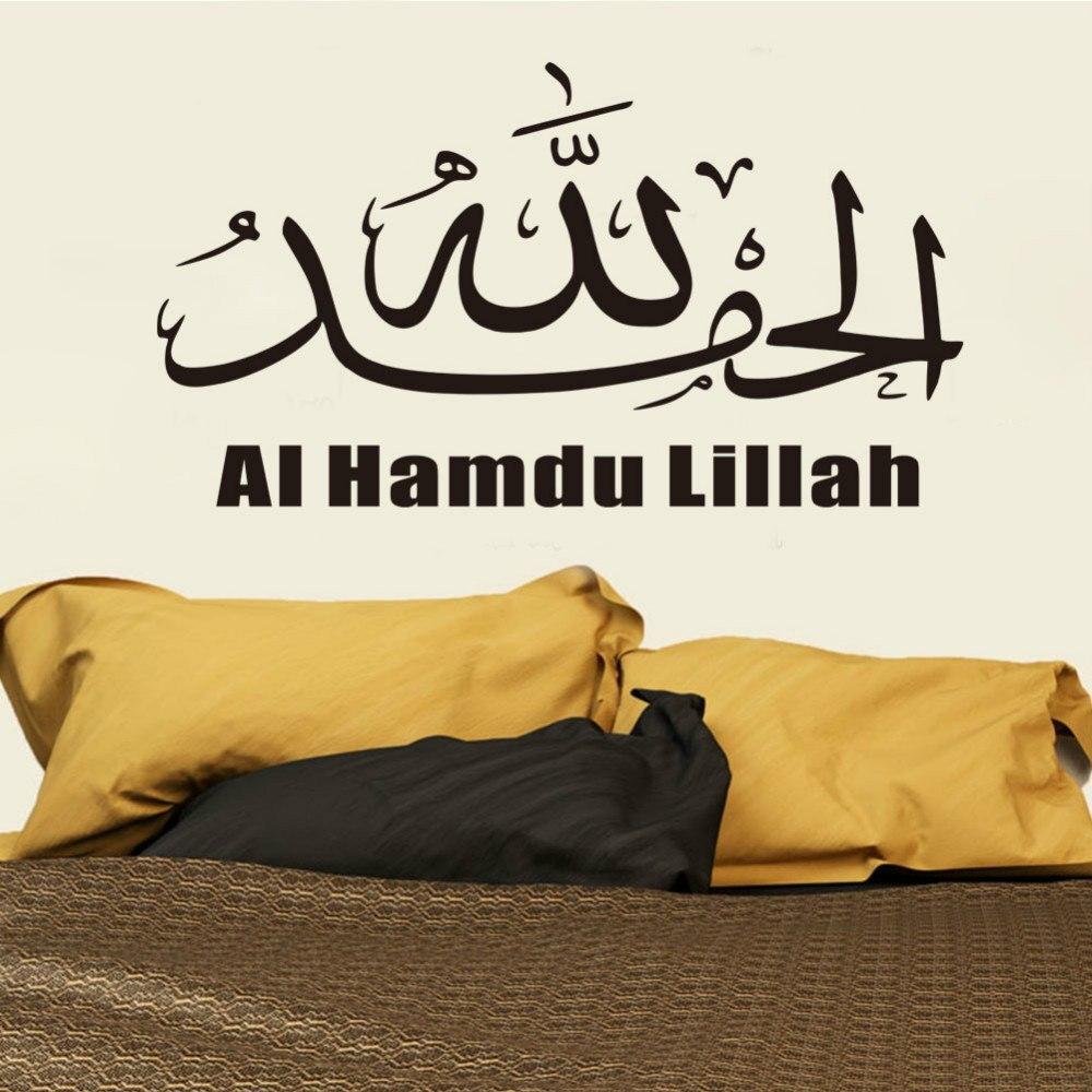 Calligraphy  al hamdu lillah1 Islamic wall sticker home  decoration living room removable diy Arabic Muslim wall stickersWall  Stickers