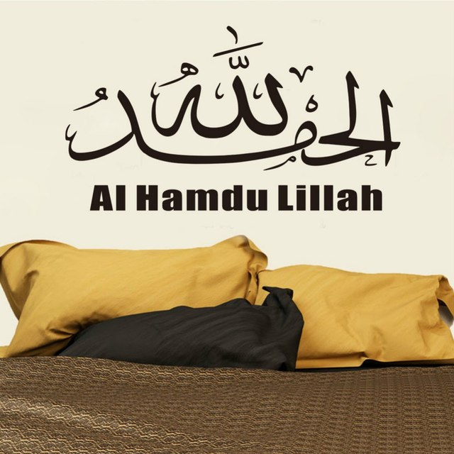 Calligraphy  al hamdu lillah1 Islamic wall sticker home decoration living room removable diy Arabic Muslim wall stickers