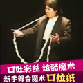 12 Coils white Mouth Paper Magic Tricks Stage magic props Mouth Coil  400magic Magic Tricks