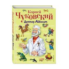 Доктор Айболит (Корней Чуковский, 978-5-699-73450-4, 160 стр., 0+)