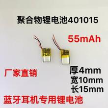 3.7 polymer lithium battery, 401015301012 Bluetooth headset, smart wearable micro device, lithium battery