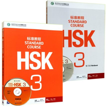 2PCS/LOT Chinese English Bilingual Exercise Book HSK Students Workbook And Textbook :Standard Course HSK 3