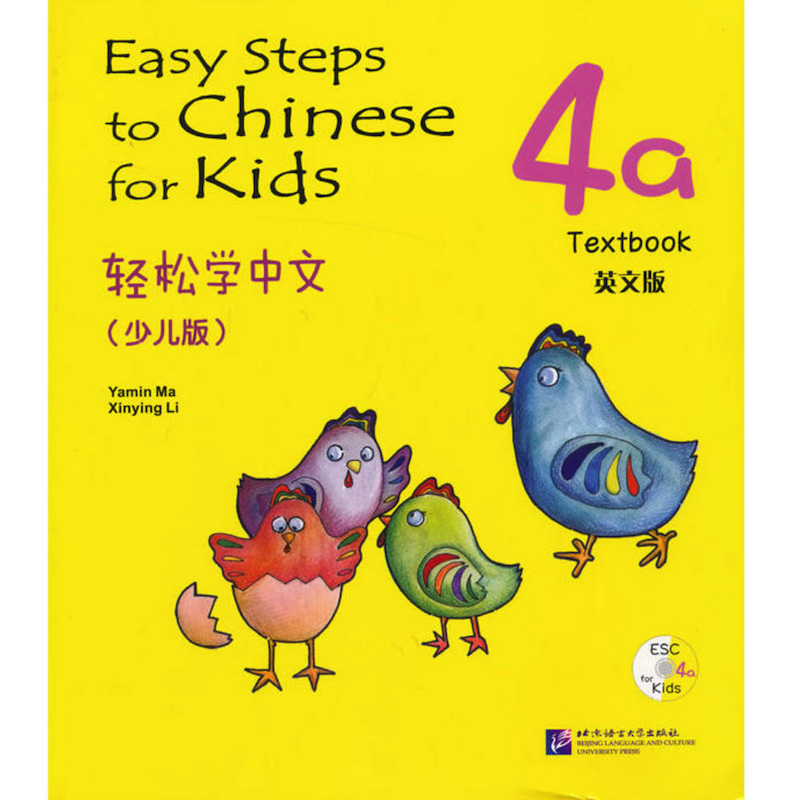 Easy Steps To Chinese for Kids (with CD)4a Textbook&Workbook English Edition /French Edition 7-10 Years Old Chinese Beginner easy steps to chinese for kids with cd 1b textbook
