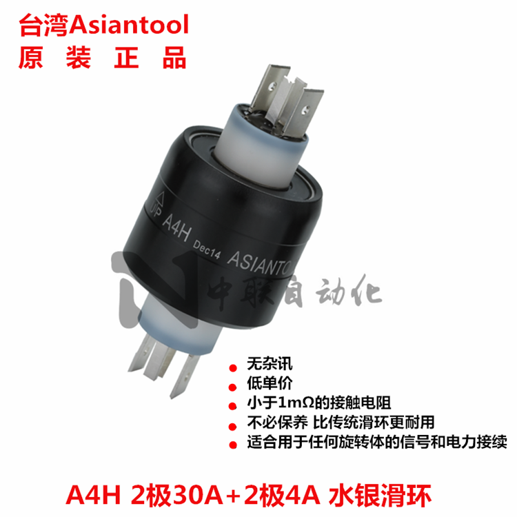 Asiantool A4H Mercury Conductive Slip Ring, 4 Way Swivel Joint mercury slip ring 1 pole 50a