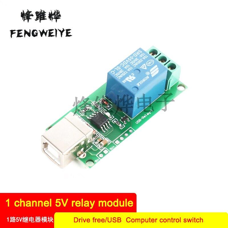 Free drive / usb control switch / 1 way 5V relay module / computer control switch / PC intelligent control