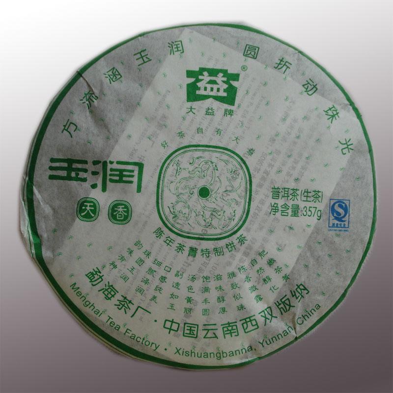 Puer tea jade goldband 701 font b health b font font b care b font Chinese