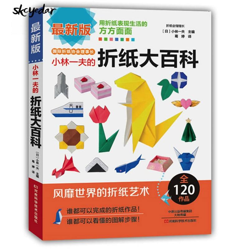 Origami Daihyakka : Saishinban Japanese Origami Encyclopedia DIY Book For Kids/Adults Chinese Version By Zo Jimusho.