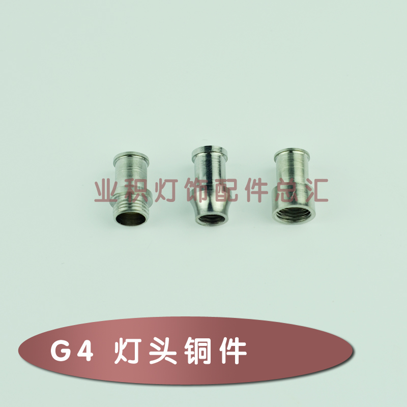 G4 lamp holder copper parts wall lamp ceiling lamp joint lamp g4 lamp holder copper parts wall lamp ceiling lamp joint lamp connector copper parts lighting accessories diy in connectors from lights lighting on audiocablefo
