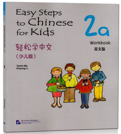 Easy Step to Chinese for Kids ( 2a ) Workbook in English and Chinese for Language Beginner Learner to Study Chinese Age 6-10 easy step to chinese for kids 3b textbook books in english for children chinese language beginner to study chinese