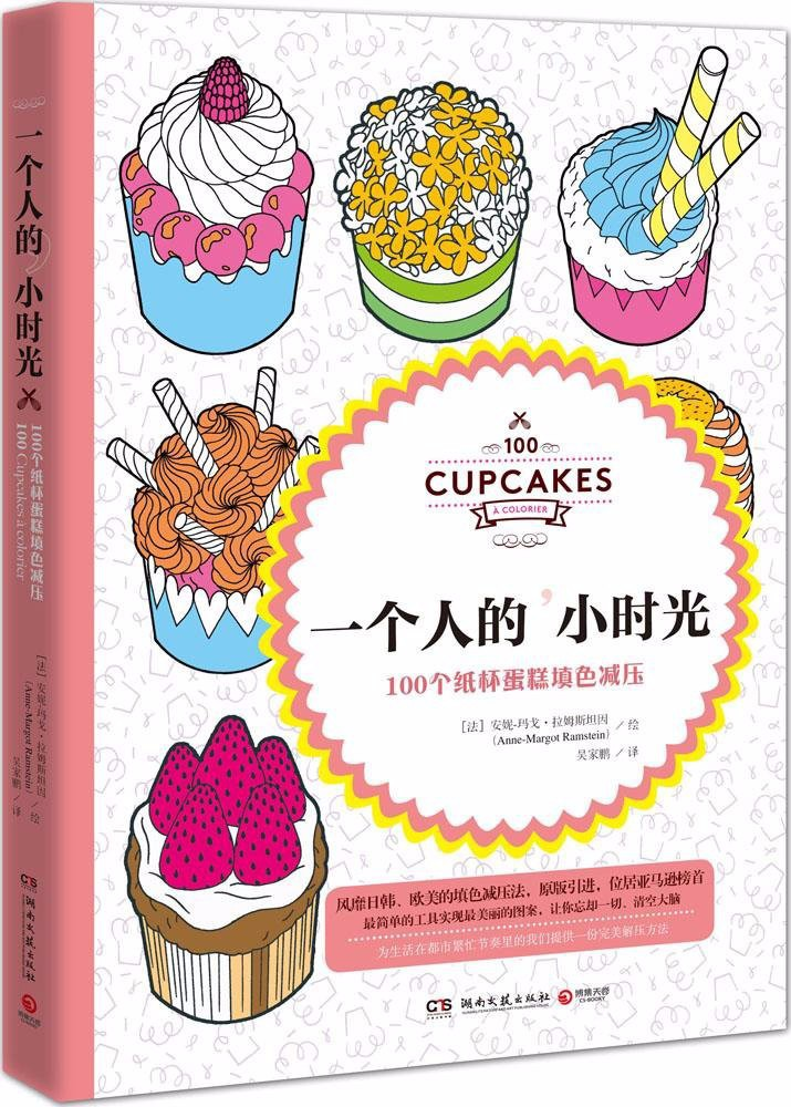 100 Cupcakes a Colorier Anti-Stress ,Coloring Book for grown-up ,coloring books for adults in Chinese coloring books for adults meditation moment coloring book for grown up chinese books painting drawing book