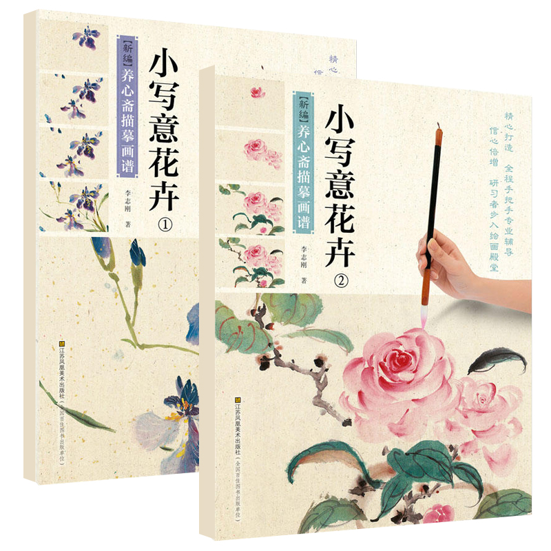 2pcs/book Chinese Traditional Drawing Book Beginners Freehand Brushwork Painting Books Enjoyable Colored Paint Flower Textbook