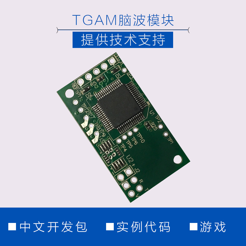 Brainwave Module TGAM Mind Control Sensor IC Integrated Circuit for Development Information bluetooth tgam eeg acquisition module of eeg sensor mind control development two times paperback edition