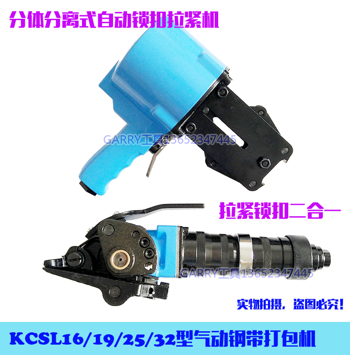 Pneumatic Air Strapping Machine Strapping Machine Air Sealing Tools press packed steel strip tightened air packer baling